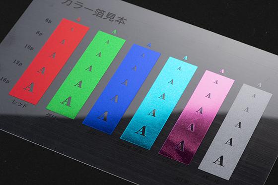 カラー箔の見本