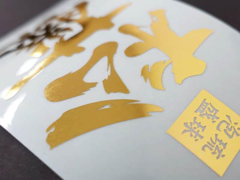 金箔をはった透明ラベル