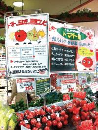 トマトコーナー