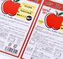 アップルペクチン 健康食品向け表示シール