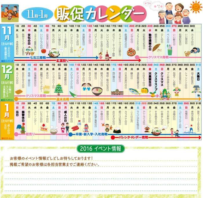 三方よし144販促カレンダー