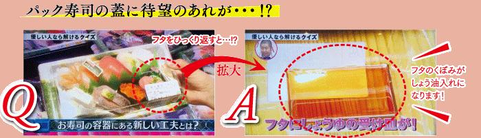 醤油ポケット付寿司容器