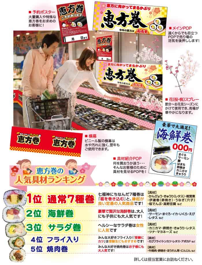 恵方巻(惣菜)売り場のご提案を紹介します