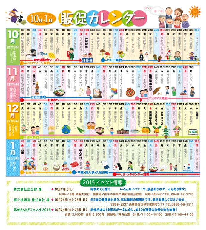 三方よし131販促カレンダー
