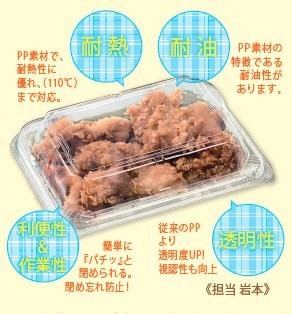 食品トレーパック