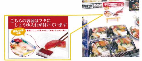 醤油ポケット付寿司容器_2