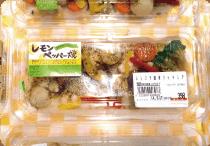 レモンペッパー焼