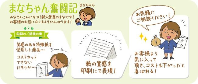 まなちゃん奮闘記7話
