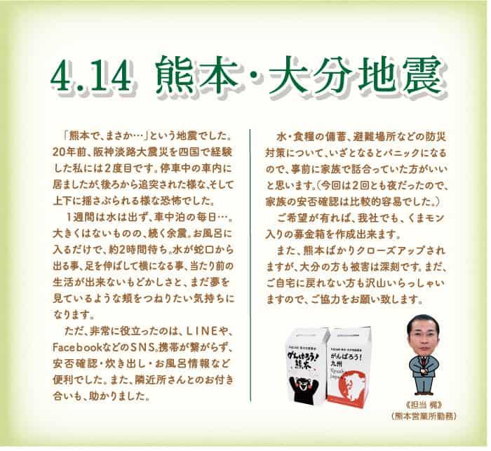 熊本・大分地震