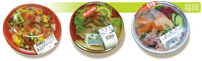 福岡海鮮丼