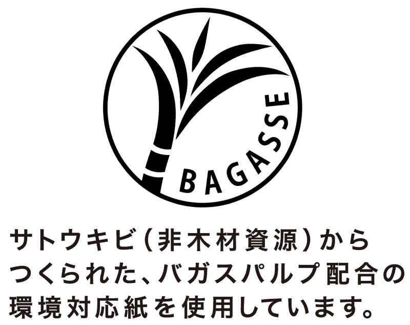 BAGASSE0421