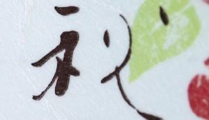 和紙ラミネート加工02