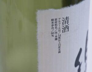 手漉き和紙ラベル03