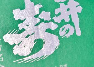 三井の寿事例01