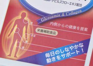 グルコサミン&コラーゲン 商品ラベル02