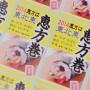 恵方巻シール事例02