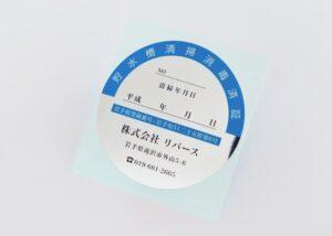 貯水槽清掃消毒済証ラベル02