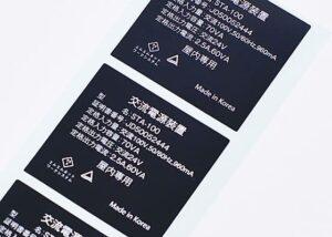 ACアダプター用シール01