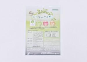 ミドリムシサプリメント商品ラベル03