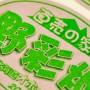 野菜畑シール02