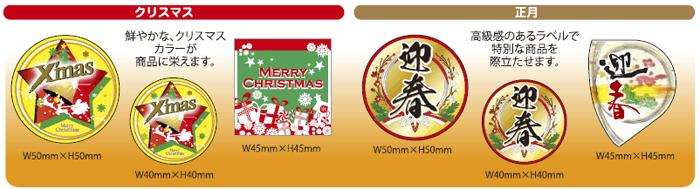 クリスマス・正月シール