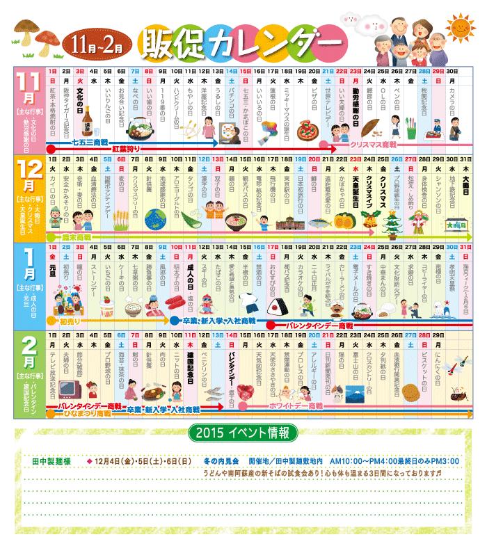 三方よし132販促カレンダー