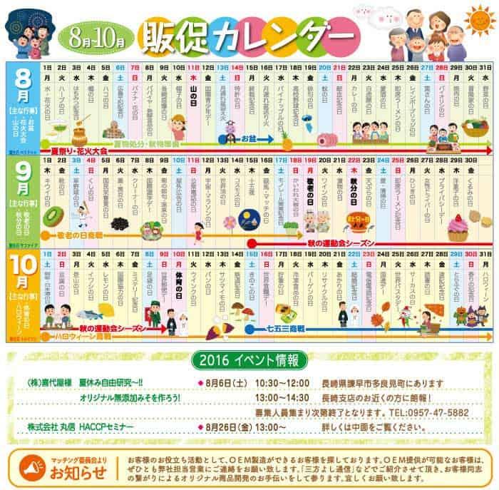 販促カレンダー141