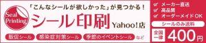 シール印刷Yahoo!店