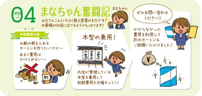 まなちゃん奮闘記第4話