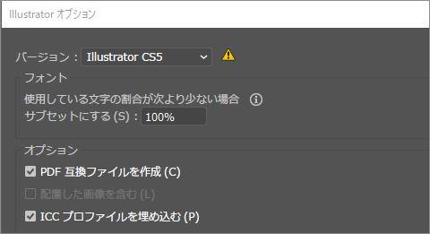 CS5互換で保存