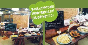 vol6惣菜コーナー