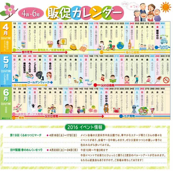 三方よし137号販促カレンダー