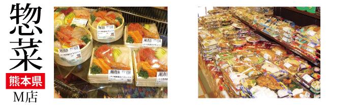 vol10惣菜