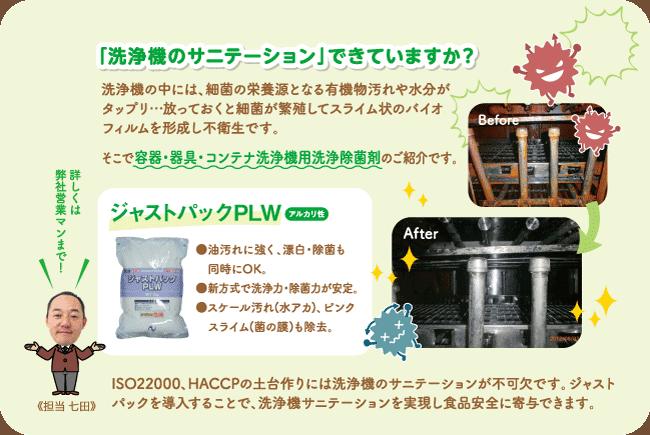 食品衛生プロジェクト 洗浄機のサニテ―ション