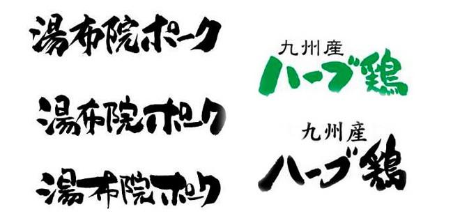 ブランド商品向け筆文字