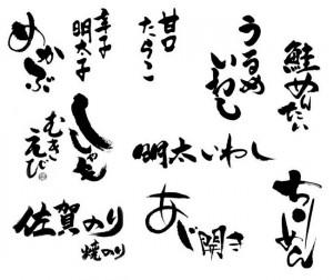 筆文字デザイン05
