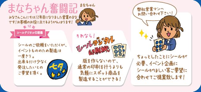まなちゃん奮闘記12話