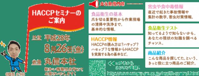HACCPセミナーのご案内