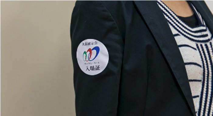 丸信展示会入場証 認証パスシール