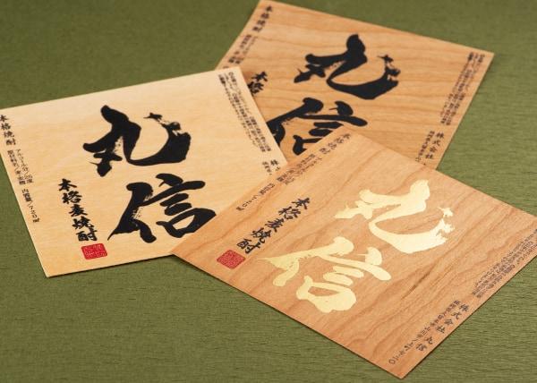木製のラベル