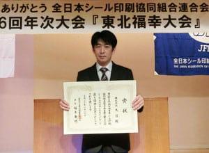 シールラベルコンテスト入賞