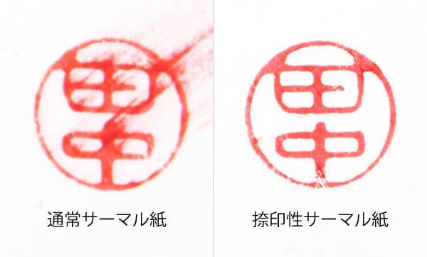 捺印 擦れ方の違い