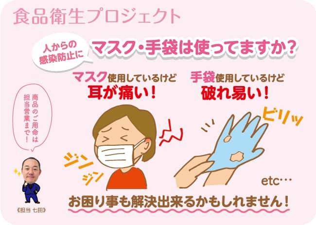 sanpo161_eisei