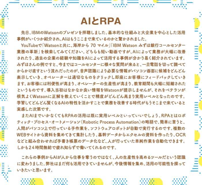 AIとRPA