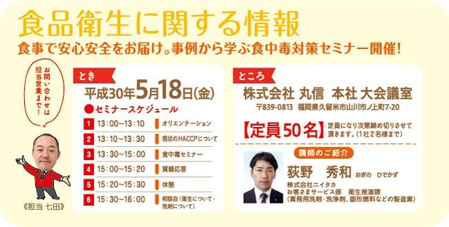 sanpo_162_seminar
