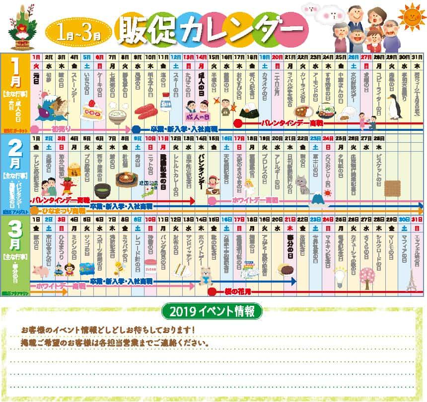 三方良し通信170販促カレンダー