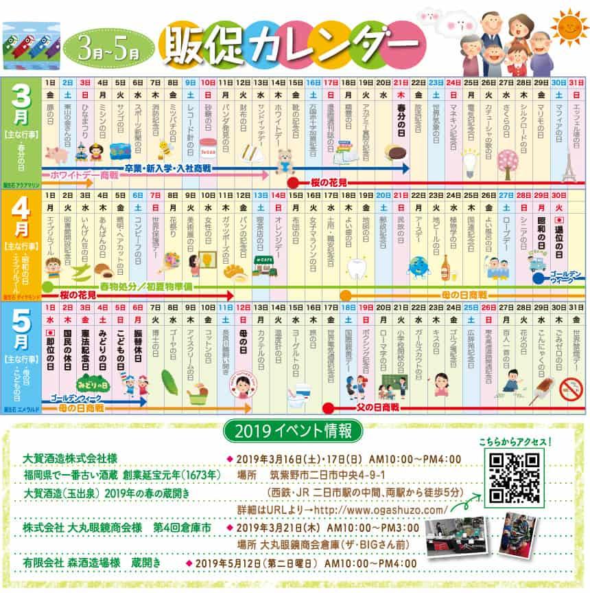 三方よし通信172号販促カレンダー