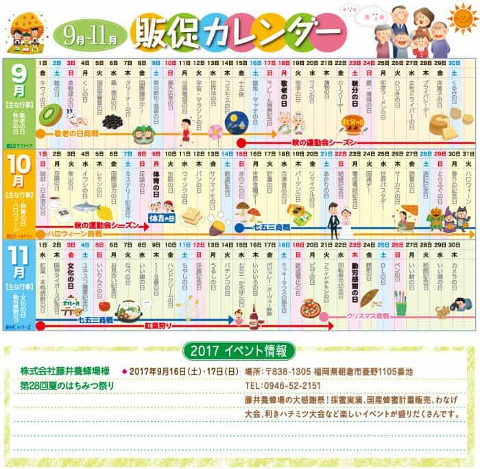 9〜11月 販促カレンダー