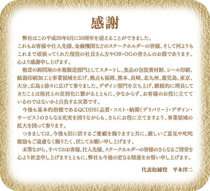株式会社丸信50周年