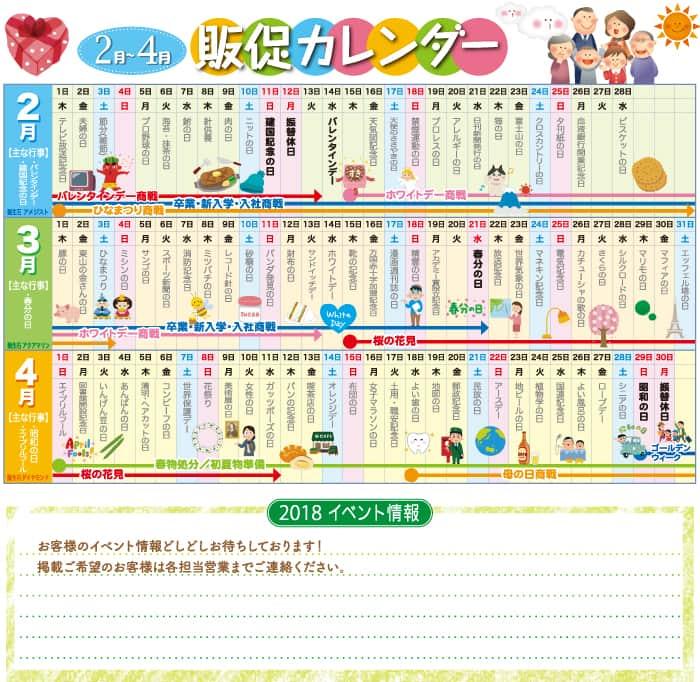 三方よし159販促カレンダー